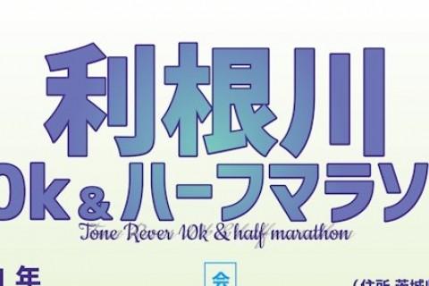 利根川10k&ハーフマラソン