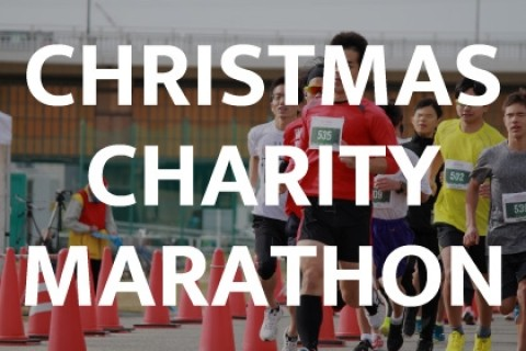 クリスマスチャリティマラソン2020オンラインの部