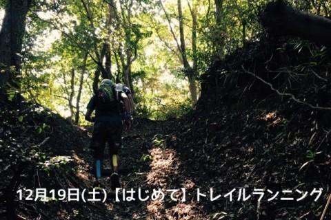 12月19日(土)【はじめて】トレイルランニング