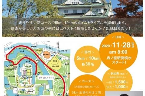 11/28(土) MORNING タイムトライアル