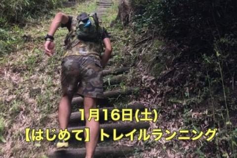 1月16日(土)【はじめて】トレイルランニング