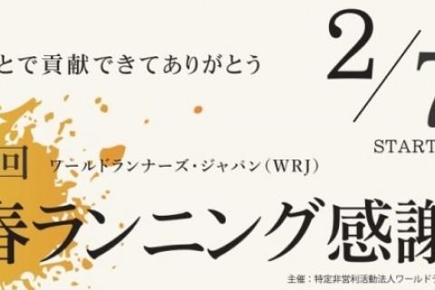 第22回 WRJ新春ランニング感謝祭