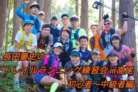 12/5(土)長田豪史のトレイルランニング練習会in高尾-初級~中級者向け-