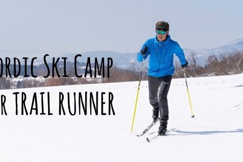 クロカンスキーキャンプClassical編  for Trail Runner