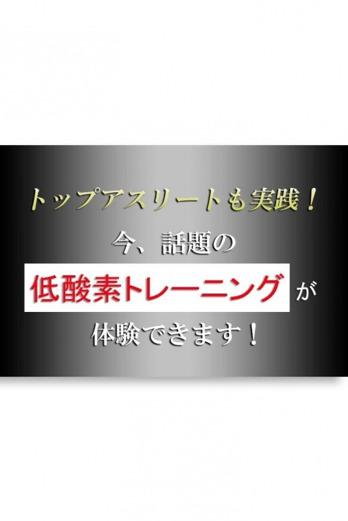 【30分で2時間の運動効果】低酸素ラン&ウォークレッスン1/26