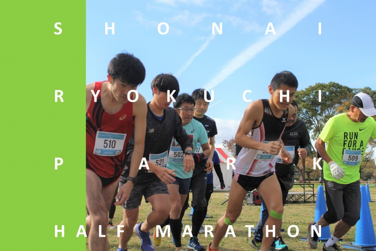 第3回名古屋庄内緑地ハーフマラソン