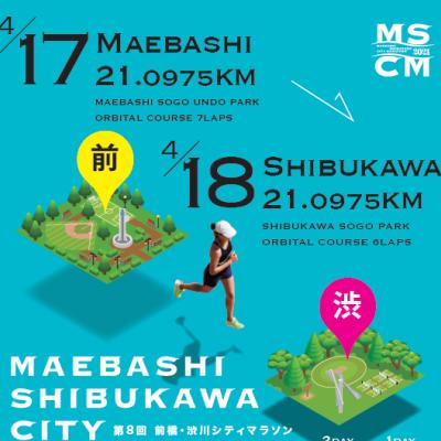 前橋・渋川シティマラソン実行委員会