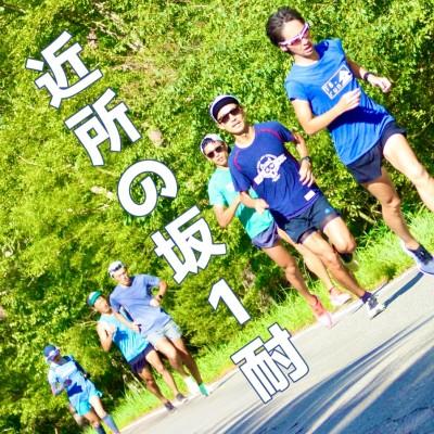 【ご近所坂道ポイント練】  〜近所の坂1耐#4〜 第2戦~第8戦