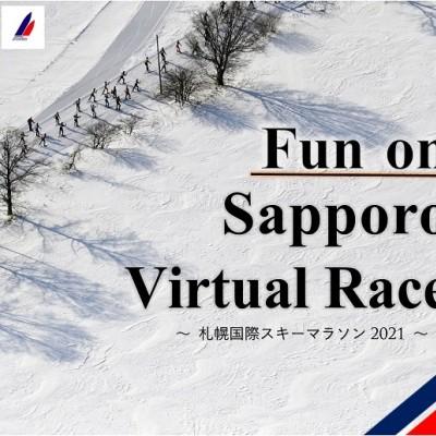 Fun on Sapporo Virtual Race ~札幌国際スキーマラソン2021~