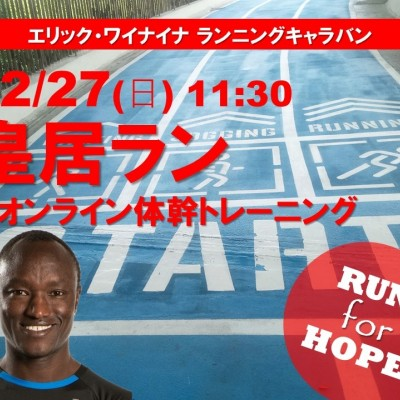 【RUN for HOPE】12/27(日)エリック・ワイナイナ と皇居ラン