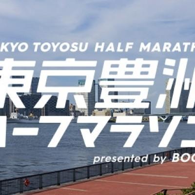 東京豊洲ハーフマラソン2021