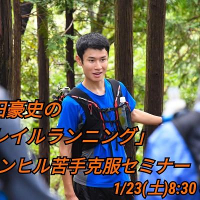 1/23(土)長田豪史のトレイルランニング ダウンヒル苦手克服セミナー