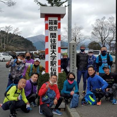 開催します 箱根駅伝ラン5区6区 約18、36キロ 約7分~8分