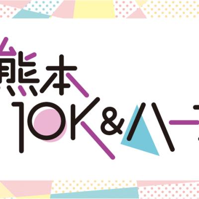 第3回 熊本10K&ハーフ