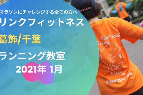 リンクフィットネス東京葛飾区/千葉ランニング教室2021年1月開催情報