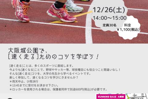 12月26日(土)ランニングベース陸上教室 大阪城公園