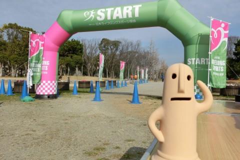 第6回 もずふる古墳マラソン in 大仙公園