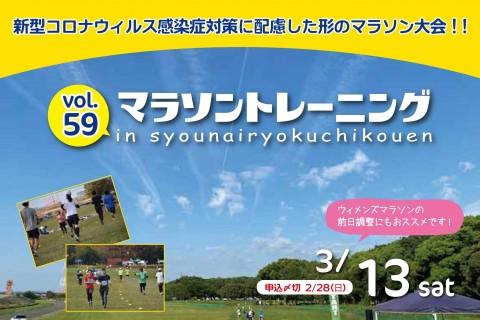 第59回マラソントレーニング in 庄内緑地