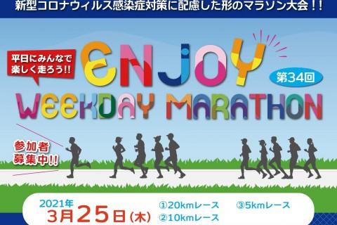 第34回エンジョイヘイジツマラソン
