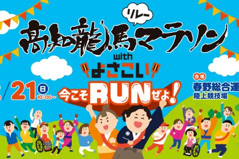 高知龍馬リレーマラソン with よさこい(入場チケット)