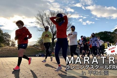 【募集】MARATRA in 平和公園~マラソントレーニング全8回~