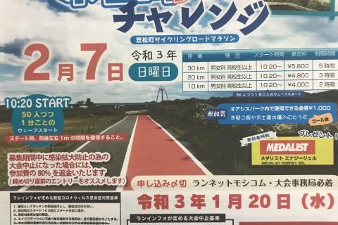 岐阜県 第1回 木曽川30キロチャレンジ 笠松町サイクリングロードマラソン