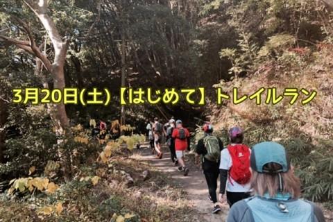 3月20日(土)【はじめて】トレイルランニング