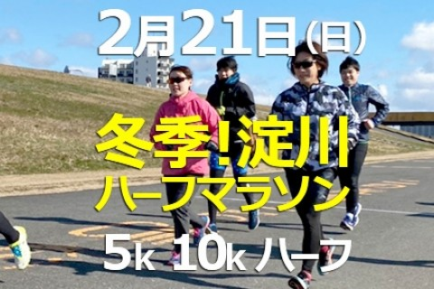冬季!淀川ハーフマラソン