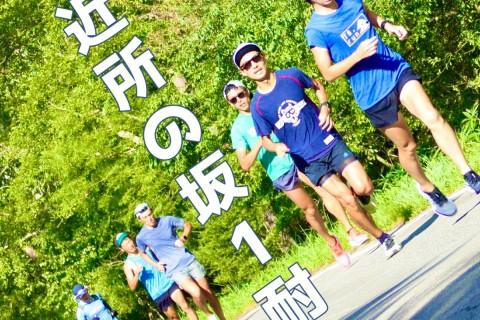 【ご近所坂道ポイント練】  〜近所の坂1耐〜 全10戦