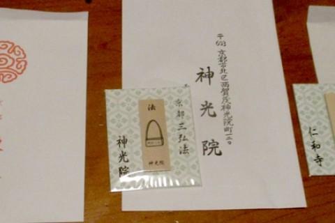 コロナ対応ラン&ウォークイベントお正月自粛された方へ「京都三弘法詣りと五社詣で ご利益を授かるっ!」