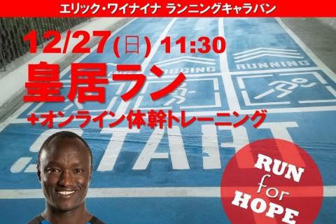 【RUN for HOPE】12/27(日)エリック・ワイナイナ と皇居ラン