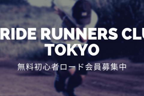 STRIDE RUNNERS CLUB TOKYO(無料ロード会員 12/24締め切り)