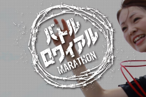 【開催中止】バトルロワイアルマラソン2021in万博記念公園