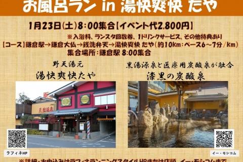 1/23(土)8:00~お風呂RUN 鎌倉駅西口→湯快爽快 たや