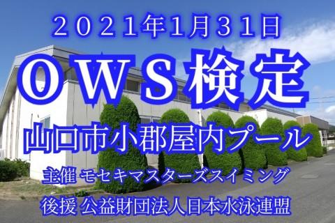 OWS検定(山口県 水泳)