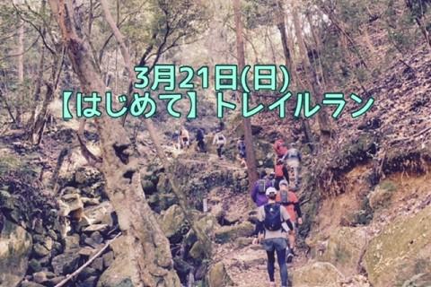3月21日(日)【はじめて】トレイルランニング