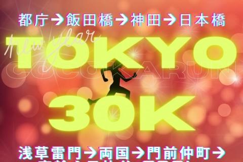 東京のマラソンコース試走!(約30キロ)