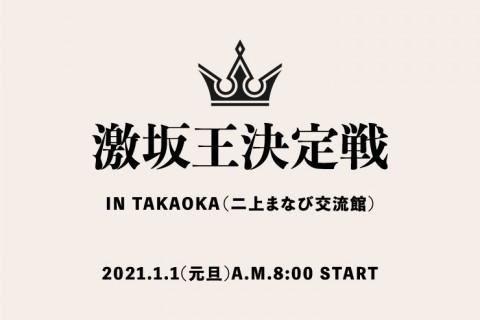 【県内在住者限定】第1回 激坂王決定戦 in TAKAOKA(@二上まなび交流館)