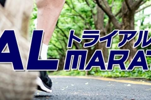 第3回葛飾あらかわ水辺公園 Trial Marathon Half(ハーフマラソン)