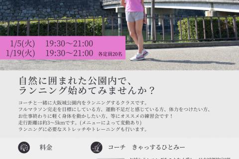 1月5日 限定20名【超入門】ランニングベース大阪城ランニング教室