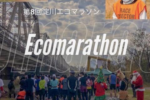 第8回淀川エコマラソン【3月8日淀川エコマラソンの代替レース】