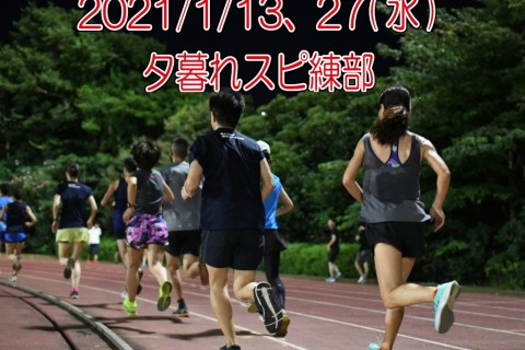 【1/13(水),27(水)19時】夕暮れスピ練部