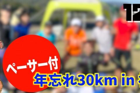 【12/31】2020年忘れ福山30kmマラソン練習会&RUNセミナー【走力別】
