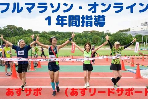 フルマラソン・オンライン1年間指導 「あすサポ」~Supported by Garmin~