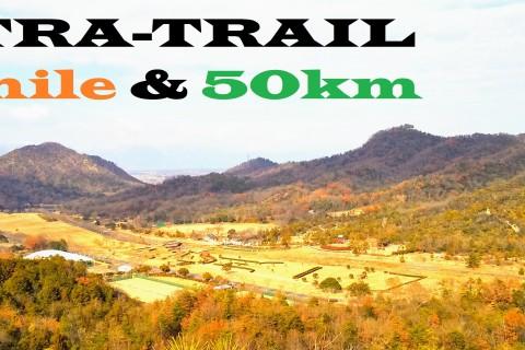 ウルトラトレイル50mile & 50km