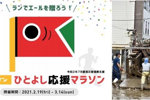 令和2年7月豪雨災害復興支援 ~オンライン・ひとよし応援マラソン~