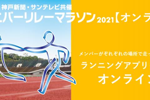 神戸ユニバーリレーマラソン2021【オンライン】