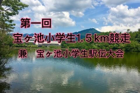第一回宝ヶ池小学生・1.5km個人競走大会 兼 小学生駅伝大会