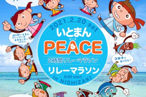 いとまんPEACEリレーマラソン in NISHIZAKI