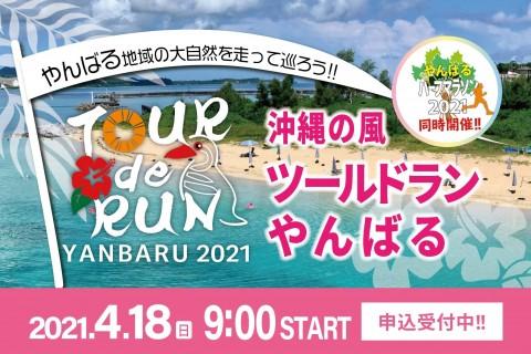 【4/18(日)】ツール・ド・ランやんばる2021